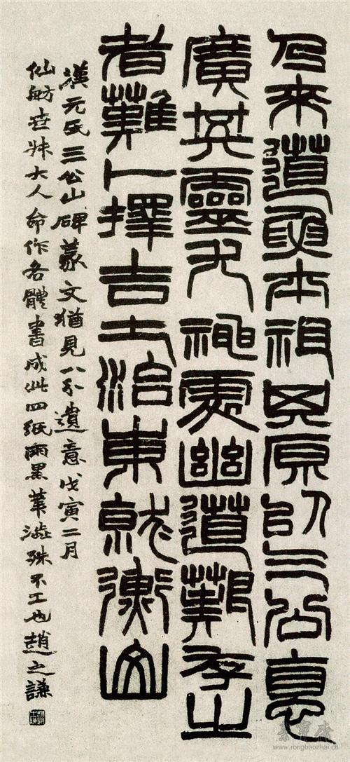 赵之谦 临《祀三公山碑》