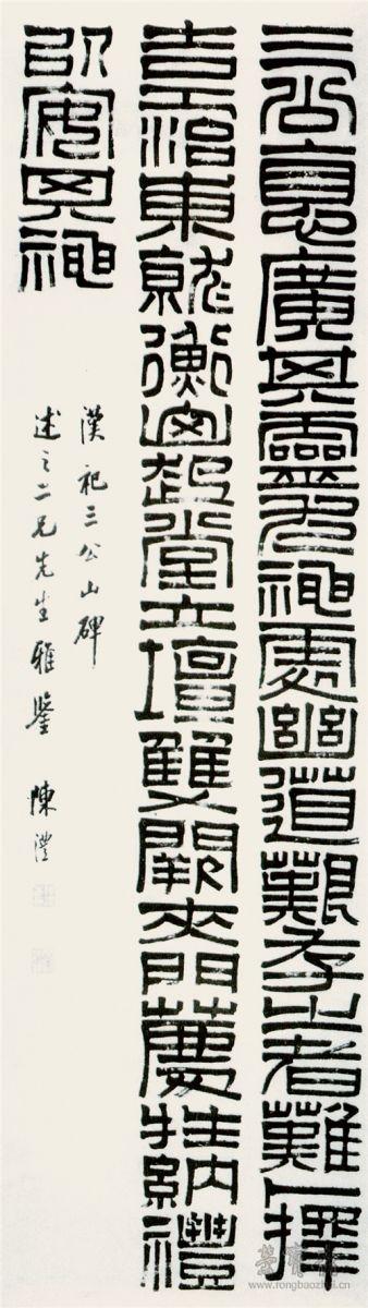 陈沣 临《祀三公山碑》 广东省博物馆藏