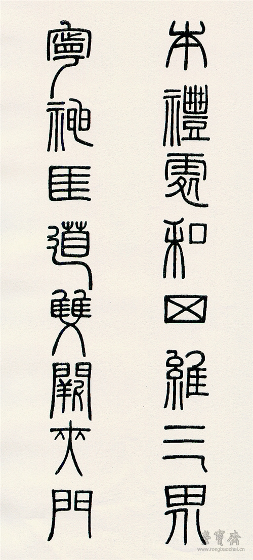 邓石如 《祀三公山碑》碑字集联 1793