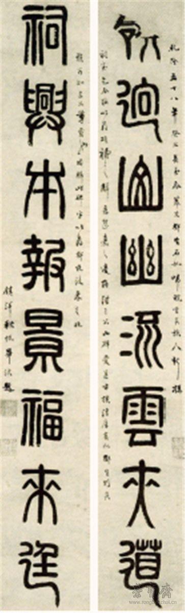 邓石如代毕沅所作八言联 1793 安徽省博物馆藏