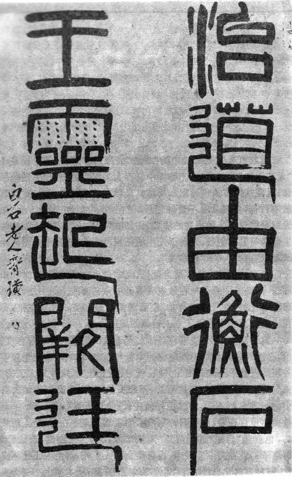 """齐白石 篆书""""治道由衡石 王灵起阙廷""""联"""