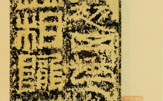 桑莲居 |东汉《祀三公山碑》早期拓本流传及其后世影响