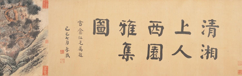 清 石涛 西园雅集图轴 局部1.jpg