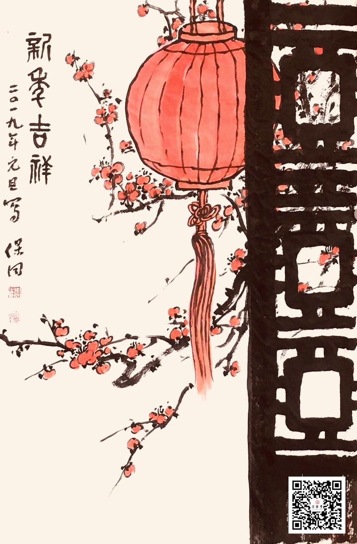 新年吉祥 贺年明信片