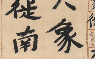 桑莲居|大象徙南——妙光法师书画作品展