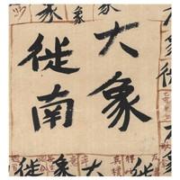 大象徙南——妙光法师书画展 (94)