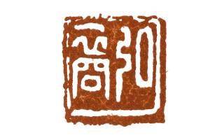 桑莲居|张人希:弘一法师的篆刻艺术