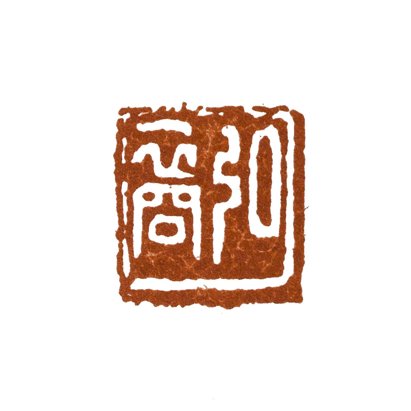 弘裔 副本