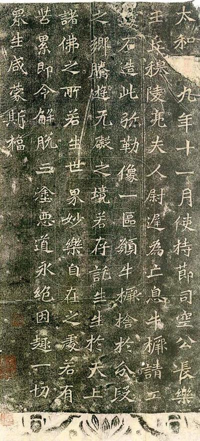 牛橛造像记拓片 70×34cm 国家图书馆藏 副本 缩图