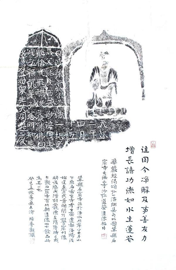 沙弥道荣造像拓片 图源伴月斋的博客 副本 缩图