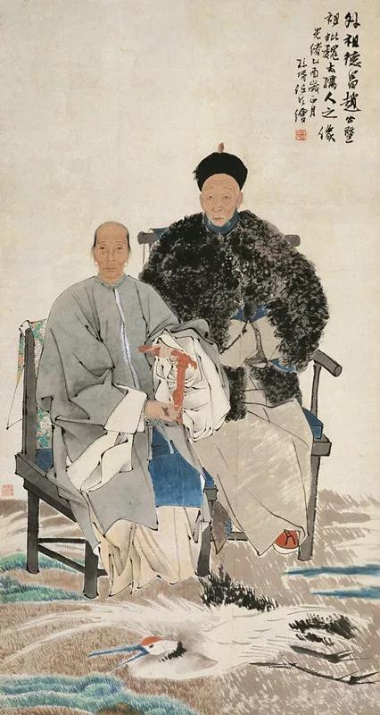 中国美术馆藏  任伯年赵德昌夫妇像