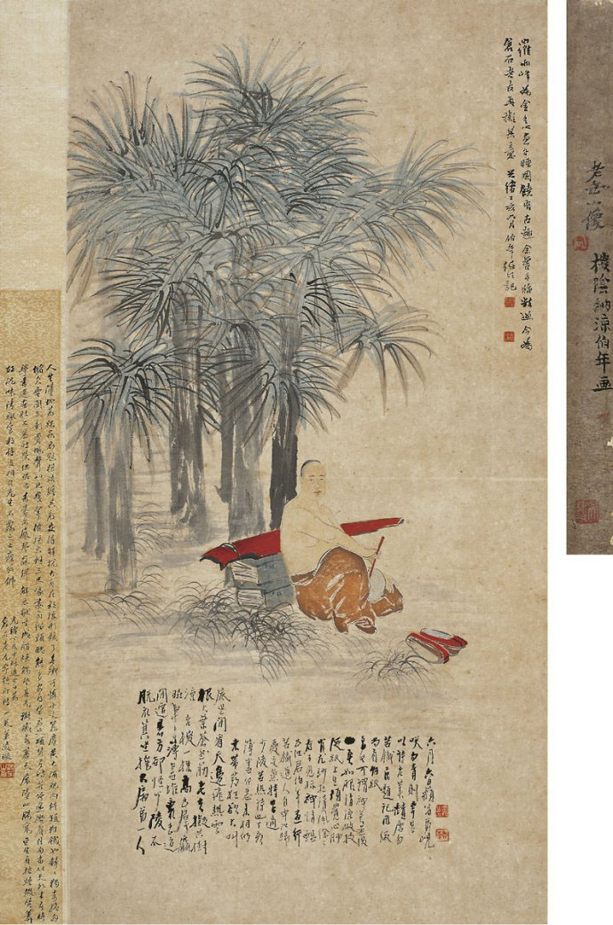 清 任伯年《棕阴纳凉图》(吴昌硕小像)西泠秋拍 成交价1092.5万