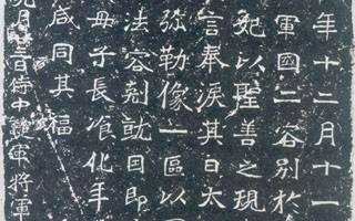 黄惇:从北魏造像题记看魏体楷书的写刻与形成