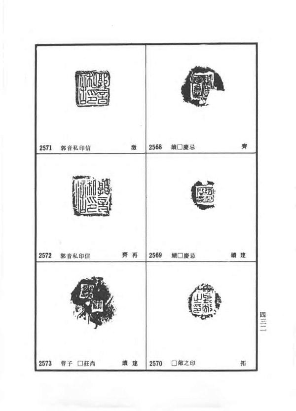 古封泥集成 孙慰祖主编_0-14 缩图