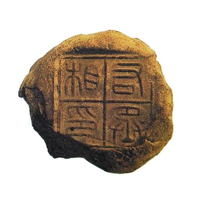 """秦""""右丞相印""""封泥。此封泥或为代表秦代""""三公九卿""""最高级别的孤品官印,包括李斯在内的多位秦丞相都可能使用过这枚印章。直径2.5cm,现为国家一级文物。 2"""