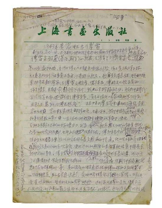 王中秀《1943年黄宾虹与傅雷》手稿