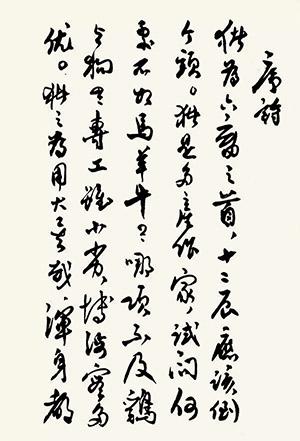 郭沫若题序诗1 缩图