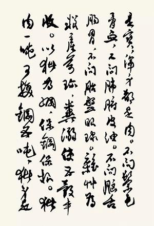 郭沫若题序诗2 缩图