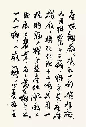 郭沫若题序诗3 缩图