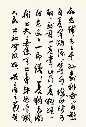 郭沫若题序诗4 缩图