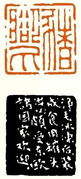 吴朴堂 猪脚爪(附边款) 2