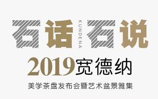 桑莲居|石话石说——2019宽德纳美学茶盘发布会暨艺术盆景雅集