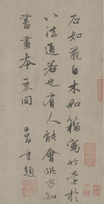 赵孟頫 秀石疏林图卷 纸本墨笔 27.5×62.8cm 故宫博物院藏 赵孟頫自跋