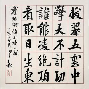己亥新作|楷书小斗方(单件售)