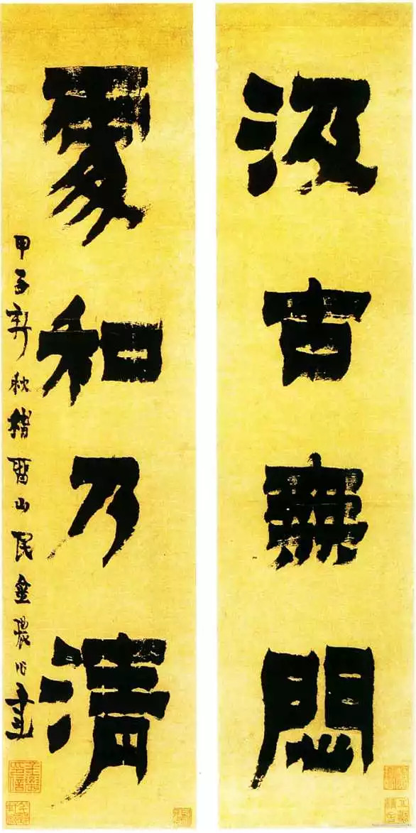 金农 漆书汲古处和四言联