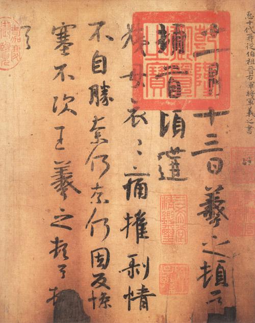 晋 王羲之《姨母帖》 辽宁省博物馆藏 缩图2