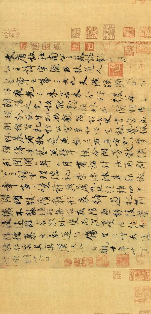 唐 虞世南《汝南公主墓志铭》 上海博物馆藏 缩图 旋转2