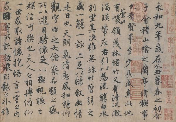 唐 冯承素摹王羲之《兰亭集序》 画心24.5×69.9cm 北京故宫博物院藏 局部 缩图2
