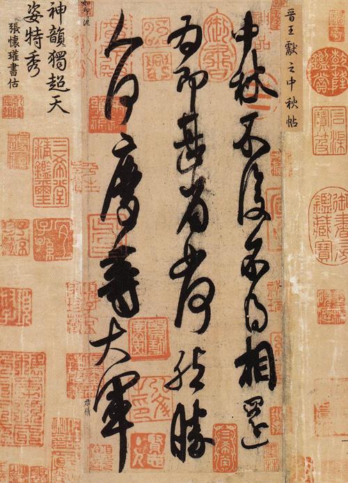 晋 王献之《中秋帖》 北京故宫博物院藏 缩图
