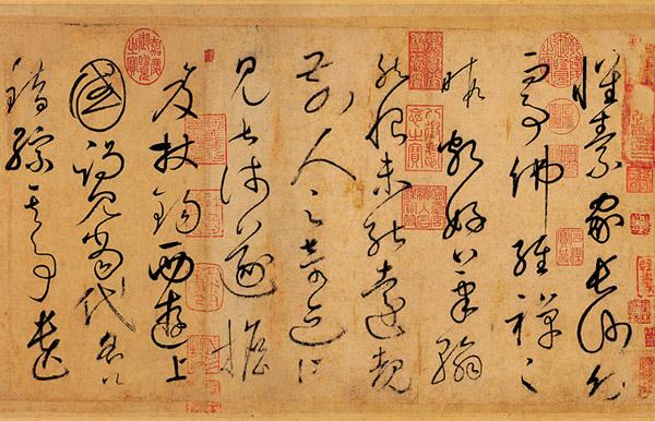 唐 怀素《自叙帖》卷 28.3×775cm 台北故宫博物院藏 局部1 缩图