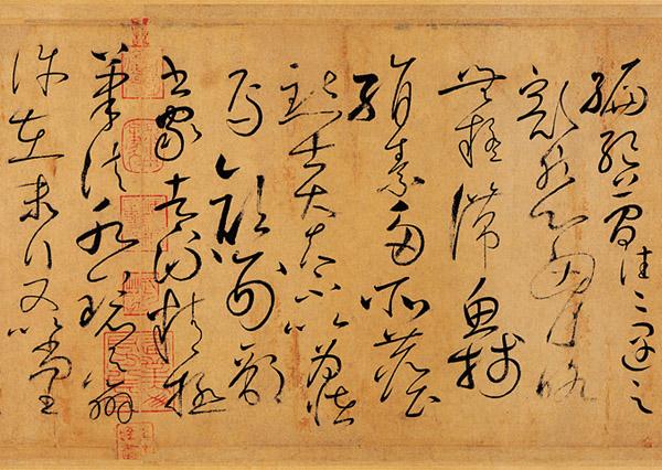 唐 怀素《自叙帖》卷 28.3×775cm 台北故宫博物院藏 局部2 缩图