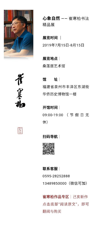 心象自然——崔寒柏书法精品展 展讯2 副本