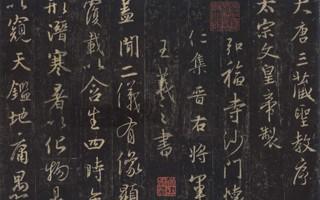 方建勋:初探古人集字成家之路