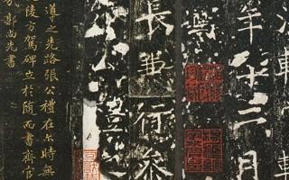 黄惇:东晋是楷书的成熟时代