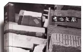 王 镛:从中国古代砖文看民间书法的美学价值