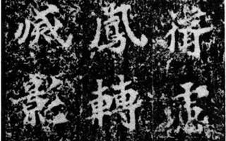 刘 涛:北魏书法之变