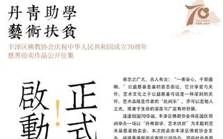 丹青助学,艺术扶贫——丰泽区佛教协会庆祝中华人民共和国成立70周年慈善拍卖作品公开征集正式启动