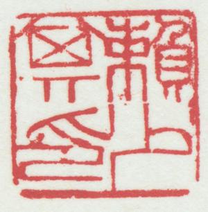傅抱石,赖少其印(朱文),年代不详,2.1×2.1×4.5cm,边款(拓片释文):少其先生正刊,抱石。 2 缩图