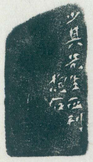 傅抱石,赖少其印(朱文),年代不详,2.1×2.1×4.5cm,边款(拓片释文):少其先生正刊,抱石。 3 缩图