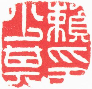 方介堪,赖少其印(白文),年代不详,2.9×2.9×4.3cm,边款(拓片释文):堪。 3 缩图