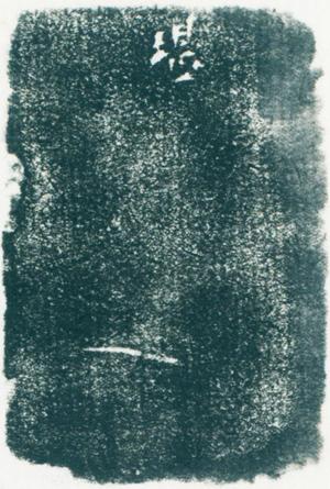 方介堪,赖少其印(白文),年代不详,2.9×2.9×4.3cm,边款(拓片释文):堪。 2 缩图