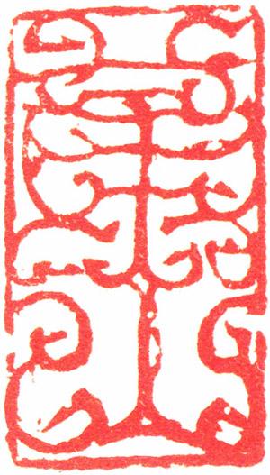 韩天衡,万山(朱文鸟虫篆),年代不详,3.5×2.0×4.7cm,边款(拓片释文):天衡刻石。 3 副本缩图