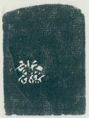 韩天衡,万山(朱文鸟虫篆),年代不详,3.5×2.0×4.7cm,边款(拓片释文):天衡刻石。 2 缩图