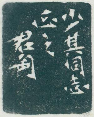 钱君陶,一木一石之斋(白文),年代不详, 4.9×2.0×2.6cm ,边款(拓片释文):少其同志正之,君匋。 2 缩图