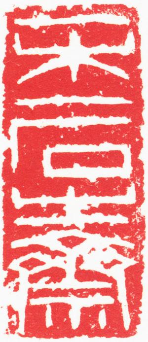 钱君陶,一木一石之斋(白文),年代不详, 4.9×2.0×2.6cm ,边款(拓片释文):少其同志正之,君匋。 3 缩图