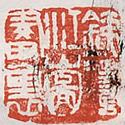 赖少其 长铗归来 1985年作 铁铸江山图画里